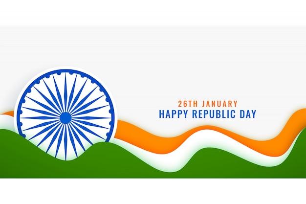 Insegna creativa della bandiera di giorno indiano alla moda della repubblica Vettore gratuito