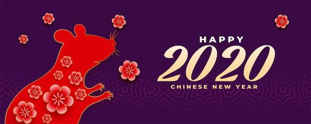 Insegna panoramica cinese felice del nuovo anno 2020 Vettore gratuito