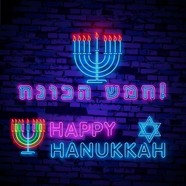 La festa ebraica di hanukkah è un'insegna al neon Vettore Premium