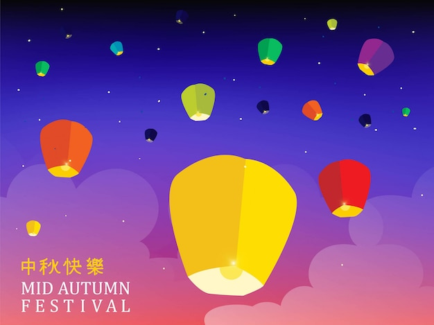 Metà autunno notte del festival con lanterna volante Vettore Premium