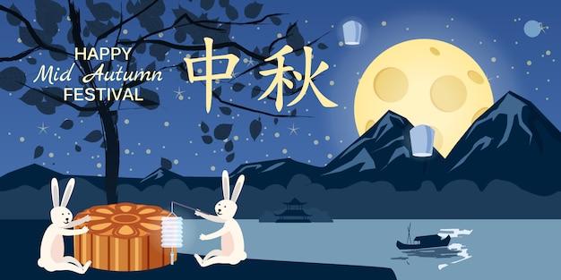 Mid autumn festival, festival della torta di luna, i conigli si rallegrano e giocano vicino alla torta di luna, vacanze nella notte illuminata dalla luna. Vettore Premium