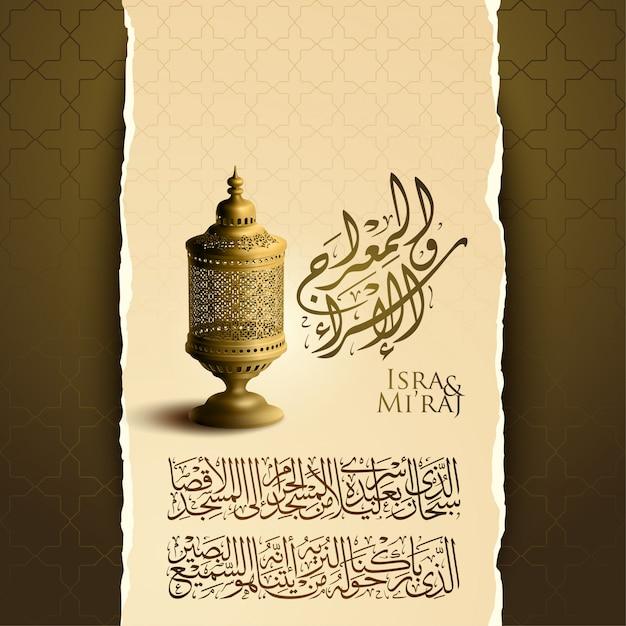 Modello arabo e classica lanterna araba per sfondo islamico saluto israele mi'raj arabo calligrafia media; viaggio notturno del profeta maometto Vettore Premium