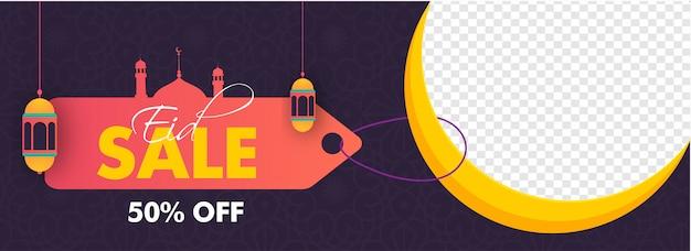 Modello di banner di eid al-fitr mubarak, vendita, sconto e migliore offerta Vettore Premium