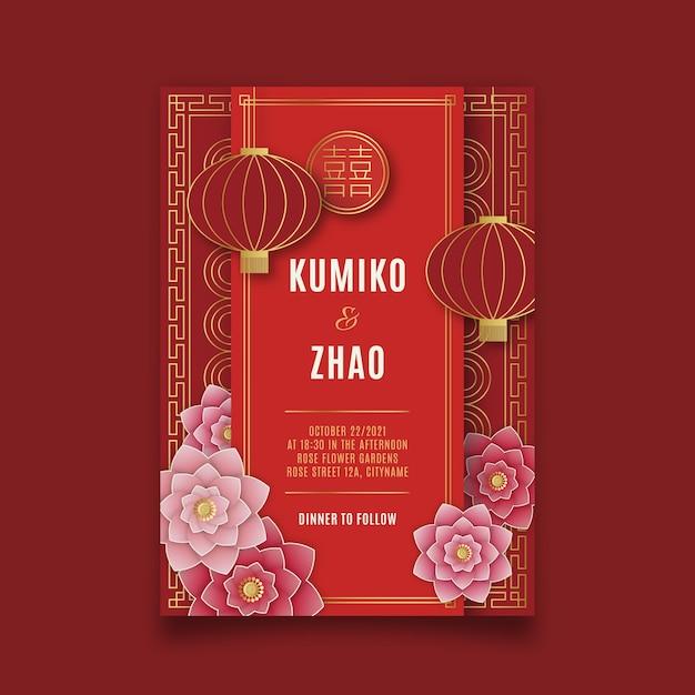 Modello realistico dell'invito di nozze nello stile cinese Vettore gratuito