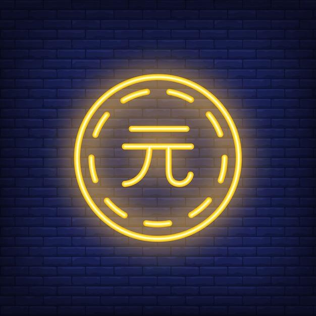 Moneta yuan renminbi su sfondo di mattoni. illustrazione di stile al neon. soldi, contanti, tasso di cambio Vettore gratuito