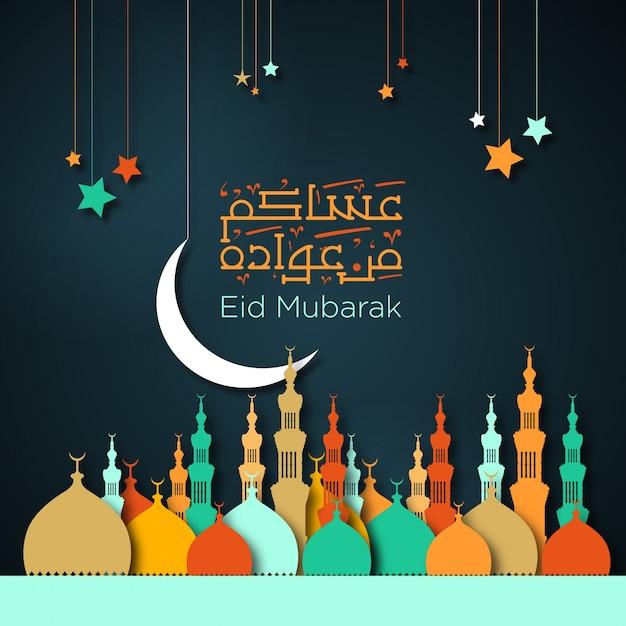 Multicolor eid mubarak sfondo Vettore gratuito