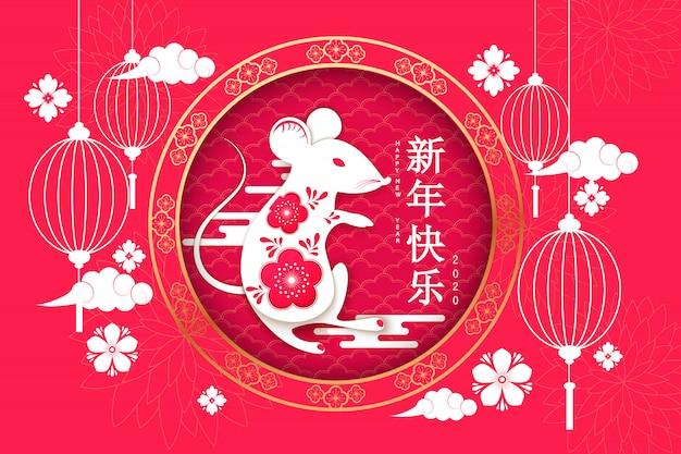 Nuovo anno cinese 2020 anno del ratto, rosso e oro carta tagliata carattere di ratto, fiori ed elementi asiatici con stile artigianale su sfondo. Vettore Premium