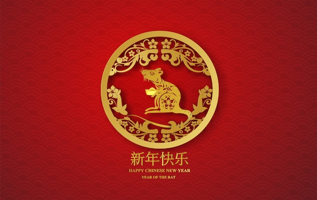 Personaggi dorati floreali del cerchio felice del nuovo anno cinese del ratto Vettore Premium