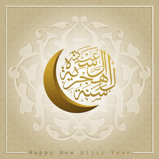 Progettazione di vettore della cartolina d'auguri di felice nuovo anno hijri con calligrafia araba e disegno floreale Vettore Premium