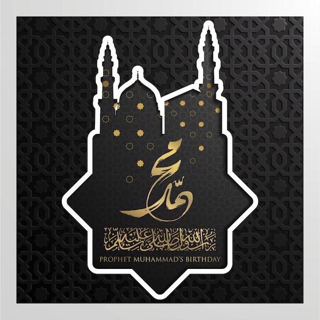 Progettazione di vettore della cartolina d'auguri di mawlid al nabi con la calligrafia araba Vettore Premium