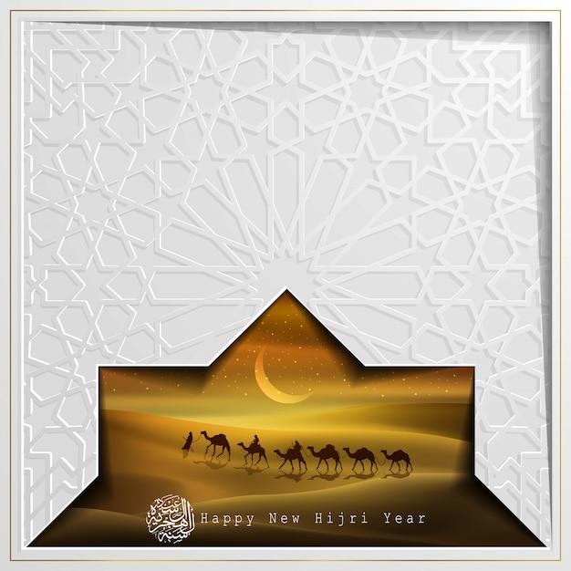 Progettazione felice di vettore dell'illustrazione di saluto del nuovo anno di hijri con terra araba Vettore Premium