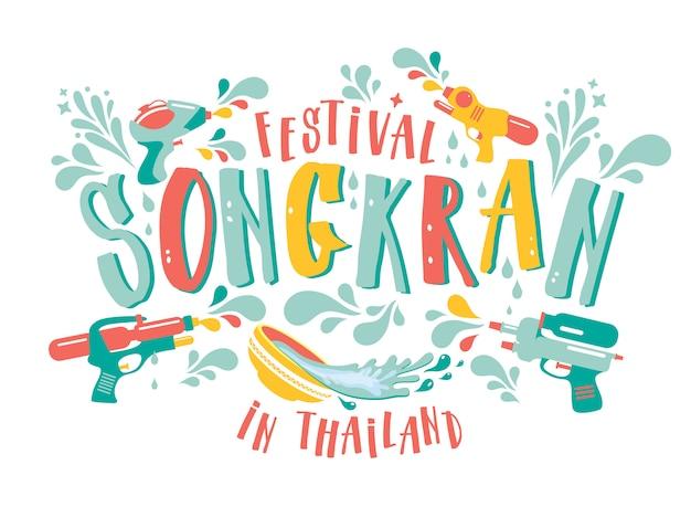 Progettazione stupefacente di festival di songkran della tailandia su bianco. Vettore Premium