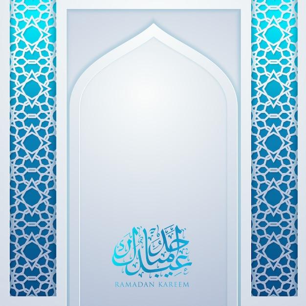 Ramadan kareem calligrafia araba Vettore Premium