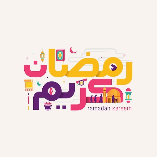 Ramadan kareem in carina calligrafia araba Vettore Premium