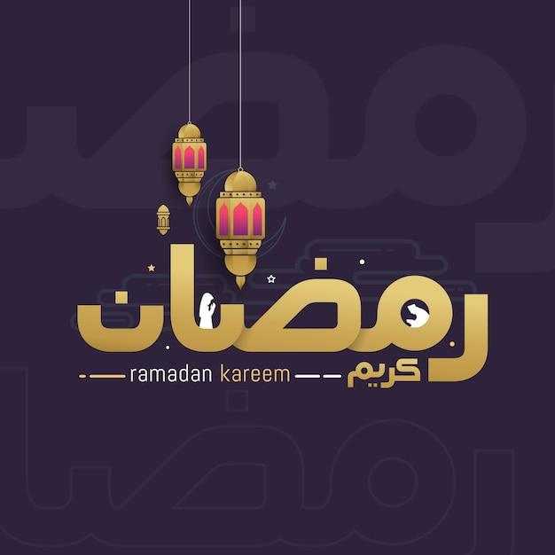 Ramadan kareem in elegante calligrafia araba Vettore Premium