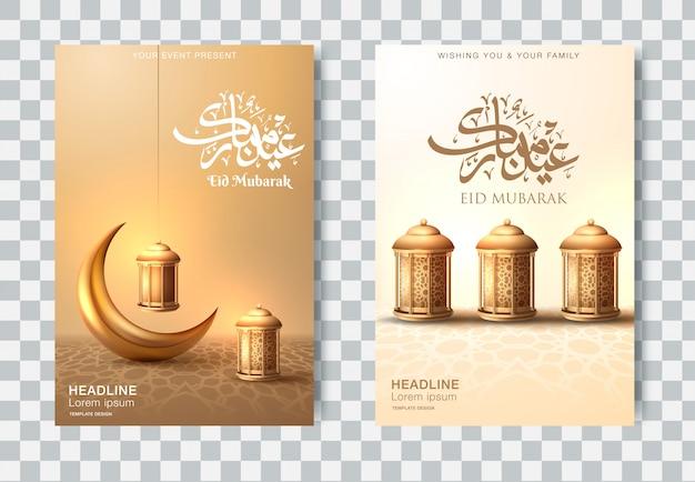 Ramadan kareem modello di design islamico bello Vettore Premium