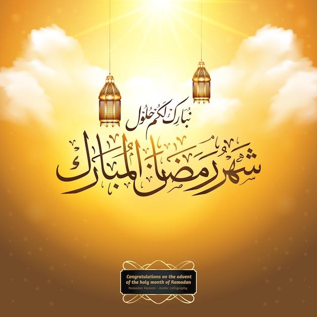 Ramadan kareem saluto sfondo Vettore Premium