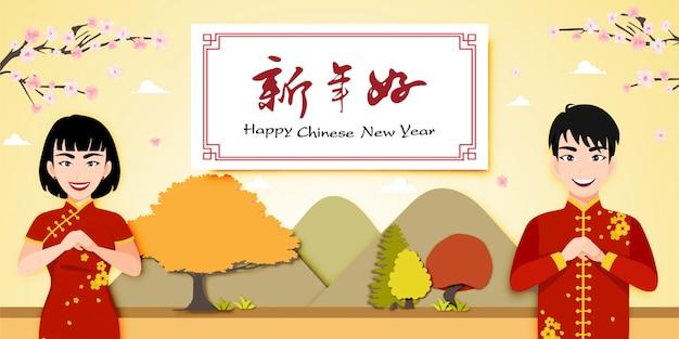 Saluto cinese del personaggio dei cartoni animati della ragazza e del ragazzo nel festival cinese del nuovo anno sul fiore del fiore della prugna Vettore Premium