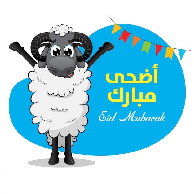 Saluto delle pecore di eid al adha Vettore Premium
