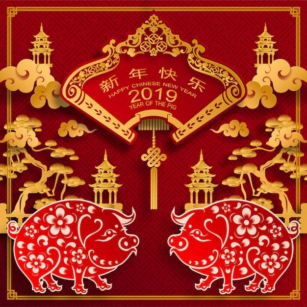 Segno cinese felice cinese dello zodiaco del nuovo anno 2019 del maiale sul fondo di colore. Vettore Premium