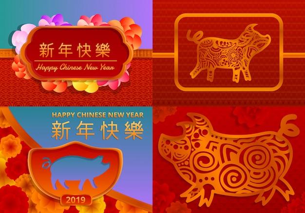 Set di banner anno maiale, stile cartoon Vettore Premium
