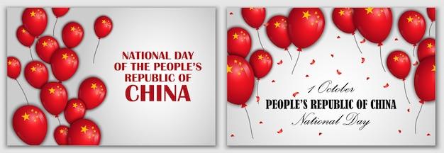 Set di banner giornata nazionale in cina Vettore Premium