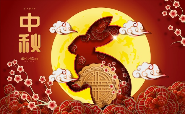 Sfondo di festival metà autunno cinese. il carattere cinese Vettore Premium