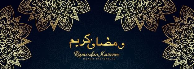 Sfondo panoramico di ramadan kareem Vettore gratuito