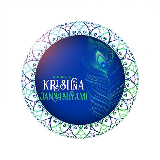 Shree krishan janmashtami festival Vettore gratuito