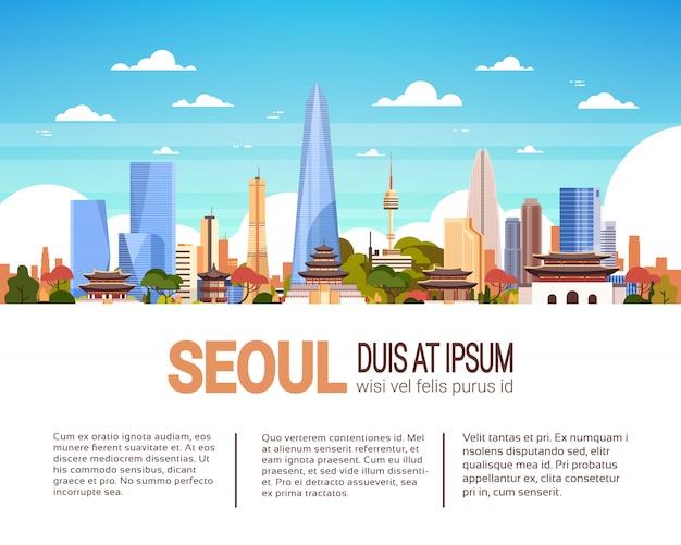 Skyline della città moderna seoul con grattacieli Vettore Premium