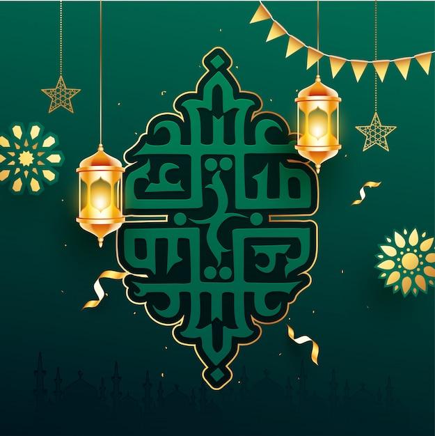 Testo di calligrafia araba islamica di eid mubarak con decorazione Vettore Premium