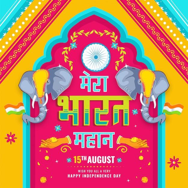 Testo in hindi di mera bharat mahan (la mia india è grande) con ruota di ashoka, faccia di elefanti, bandiere indiane, mani femminili che lasciano cadere fiori su sfondo colorato stile kitsch per la celebrazione del 15 agosto. Vettore Premium