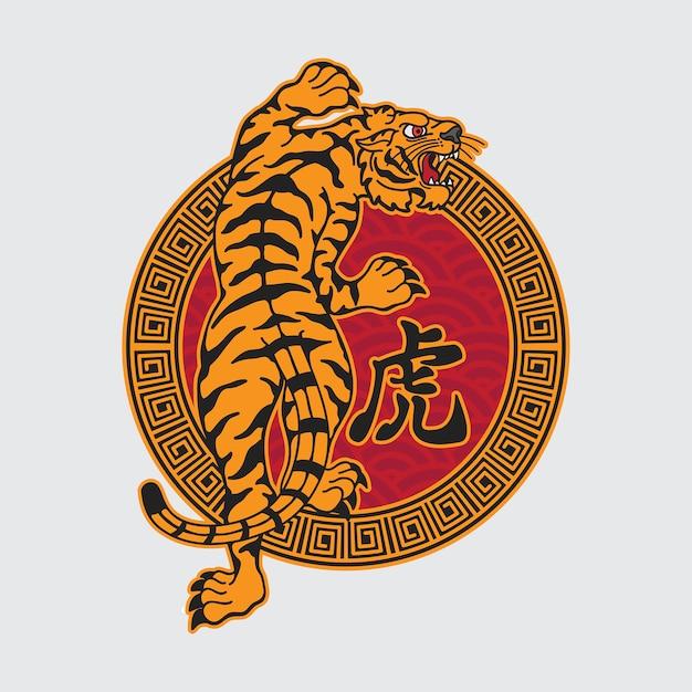 Tigre giapponese tradizionale Vettore Premium