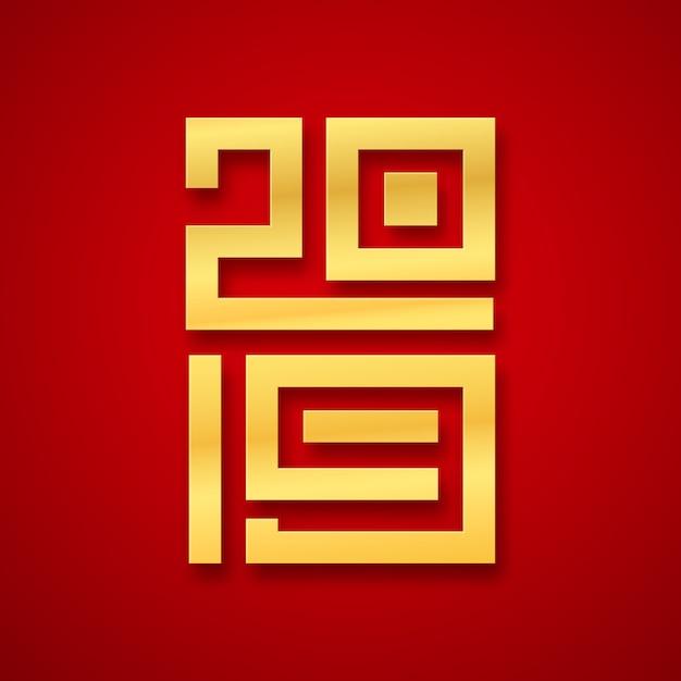 Tipografia cinese felice nuovo anno 2019. testo dell'oro e dei saluti per l'anno del maiale Vettore Premium