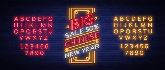 Vendite del nuovo anno cinese di poster in stile neon. Vettore Premium