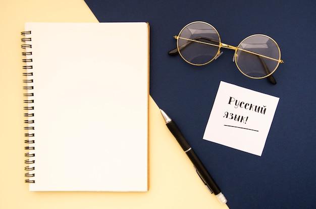 Briefpapierobjecten op tweekleurige achtergrond Gratis Foto