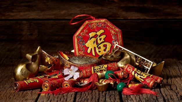 Chinees nieuw jaar 2020 jaar van de rat Premium Foto