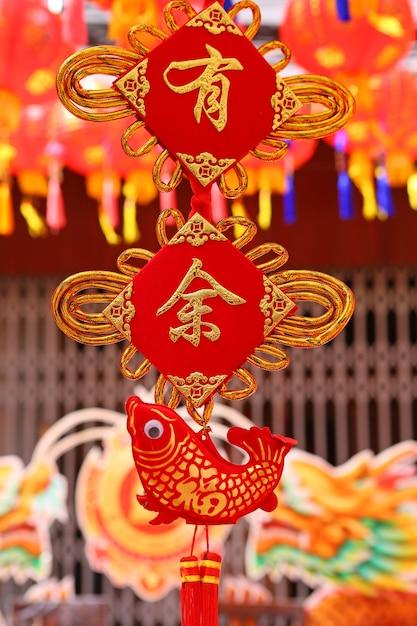 Chinese knoop hangende decoratie Premium Foto