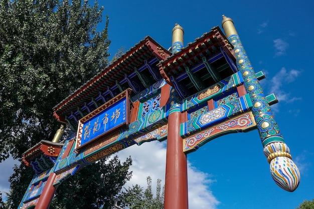 Lage hoek die van een oude overwelfde galerij, ingang aan lotusbloemmarkt in peking china is ontsproten Gratis Foto