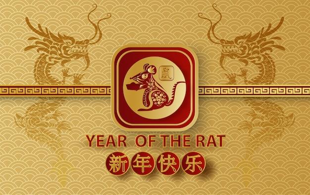 2020 gelukkig chinees nieuwjaar vertaling van de rat Premium Vector