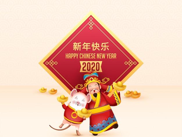 2020 gelukkig chinees nieuwjaar wenskaart met cartoon karakter rat bedrijf baar en chinese god van rijkdom op witte cirkelvormige golf patroon achtergrond Premium Vector