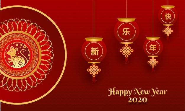 2020 happy chinese nieuwjaar wenskaart Premium Vector