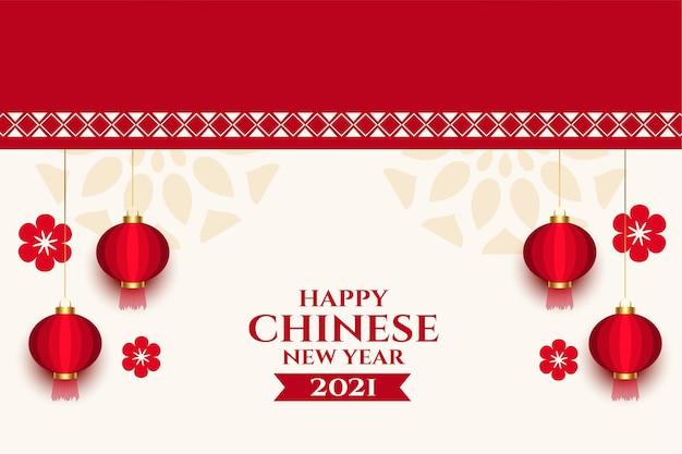 2021 chinees gelukkig nieuwjaarsgroeten met lantaarn Gratis Vector