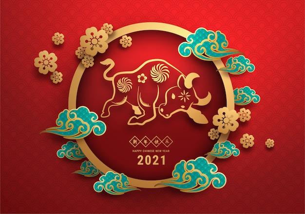 2021 chinees nieuwjaar wenskaart sterrenbeeld met papier knippen. jaar van de ox. gouden en rode sieraad. concept voor sjabloon voor spandoek vakantie, decor element. vertaling: gelukkig chinees nieuwjaar 2021, Premium Vector