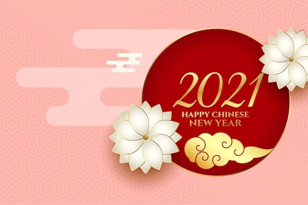 2021 gelukkig chinees nieuwjaar bloemen en wolk Gratis Vector