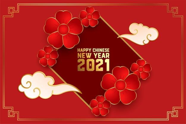 2021 gelukkig chinees nieuwjaar op rode vector Gratis Vector