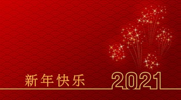2021 gelukkig chinees nieuwjaar tekstontwerp met gouden cijfers met vuurwerk. jaar van de os. Premium Vector