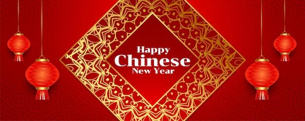 Aantrekkelijke gelukkige chinese nieuwe de decoratiekaart van de jaarlantaarn Gratis Vector