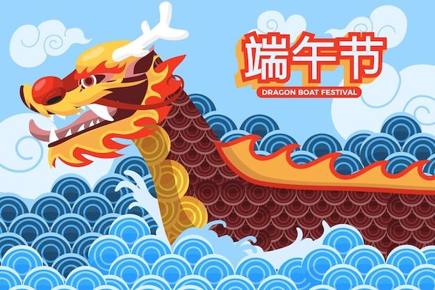 Achtergrond met drakenboot in platte ontwerp Gratis Vector