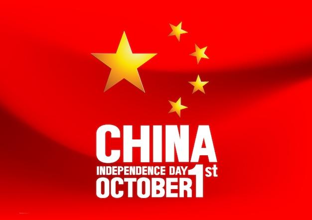 China onafhankelijkheidsdag Premium Vector